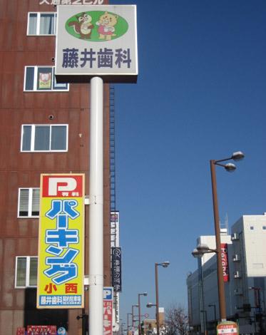 藤井歯科医院 駐車場
